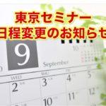 【重要】東京セミナーの日程が変更になります。