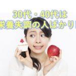 【2020年版】最新!年代別・男女別日本人の栄養状態をグラフで見てみると30代40代女性が栄養失調レベルで大ピンチ