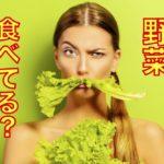 こっちの「新型」の方が怖い!?野菜のフルーツ化が新型栄養失調を招く?