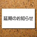 【重要】大阪セミナーも延期・会場変更となります。