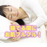 簡単!無料!寝ているだけで美肌菌がドバーッと増えてプルプルになる方法!