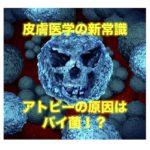 アトピーの原因はバイ菌 !?最新研究で分かった肌をボロボロにする悪玉菌の正体とは?
