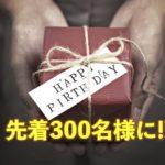 【先着300名様】新しい乳酸菌の教科書プレゼント!