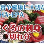 1日に必要なDHA/EPAはマグロの刺身◯◯切れ分??