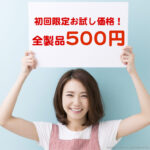 YouTube登録者数1000名様突破記念!サプリを初回限定500円でお届けしたら嬉しいですか?
