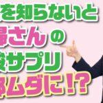 日本人の90%が間違っている…。赤ちゃんを守るために葉酸サプリの正しい使い方を知ってください。