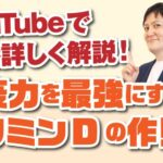ビタミンDが足りてるかチェックポイントを日本一詳しく解説!