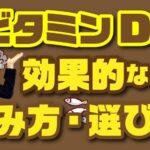 【完全版】ビタミンDサプリの正しい選び方・飲み方